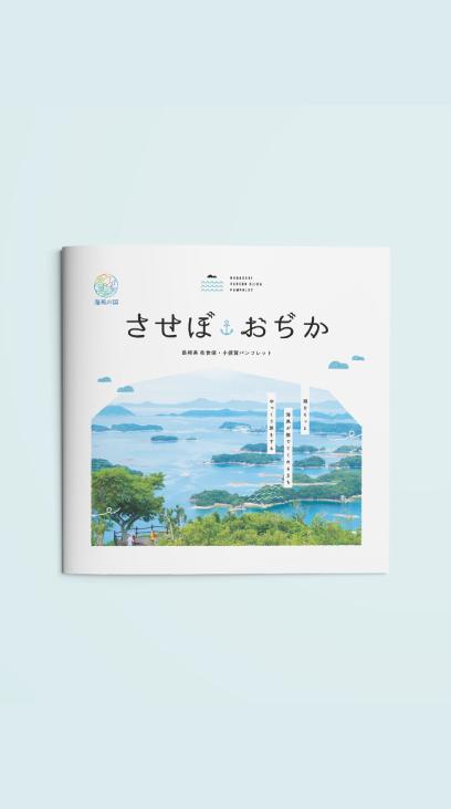 sasebo_ojika_2019