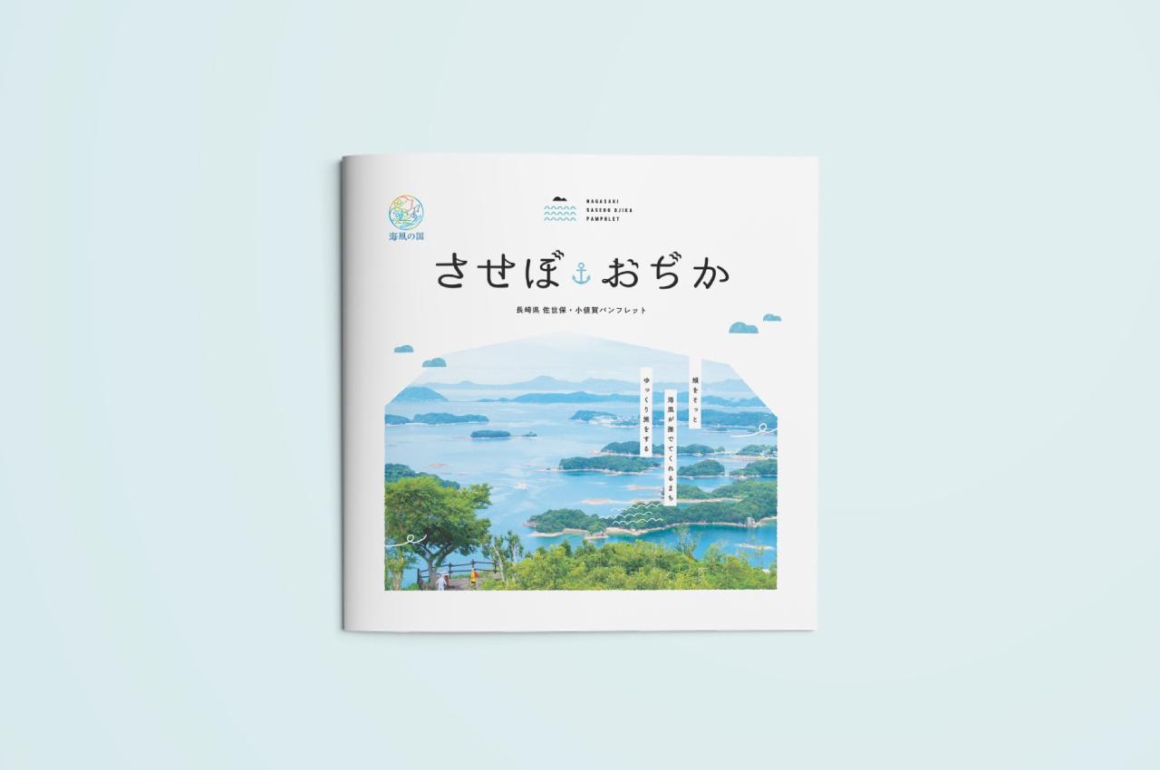させぼおじかパンフレット2019